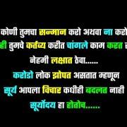 Marathi WhatsApp DP 21